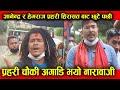 Gambar cover Gyanendra Shahi and Hemraj Thapa छुटे पछी प्रहरी चौकी अगाडि भयो नारावाजी GYANENDRA SHAHI ARRESTED