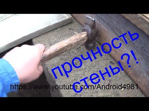 видео: Крепкость стен из опилкобетона через месяц после возведения