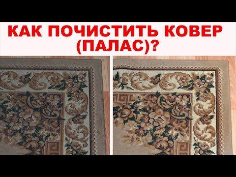 Как быстро и эффективно почистить ковёр в домашних условиях