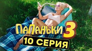 Сериал ПАПАНЬКИ - 3 СЕЗОН - 10 серия | Все серии подряд - ЛУЧШАЯ КОМЕДИЯ 2021