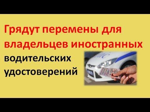 Грядут перемены для владельцев иностранных водительских удостоверений