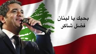 Fadel Chaker - Bhebak Ya Lebnan (EXCLUSIVE) / فضل شاكر - بحبك يا لبنان