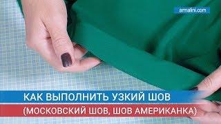Как выполнить узкий шов (московский шов, шов американка)