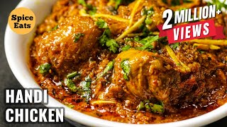 HANDI CHICKEN CURRY | HANDI CHICKEN RECIPE | HOW TO MAKE HANDI CHICKEN