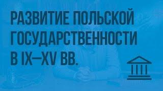 Развитие польской государственности в IX - XV вв. Видеоурок по Всеобщей истории 6 класс