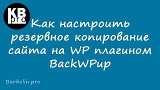 Як налаштувати резервне копіювання сайту на плагіном WP BackWPup