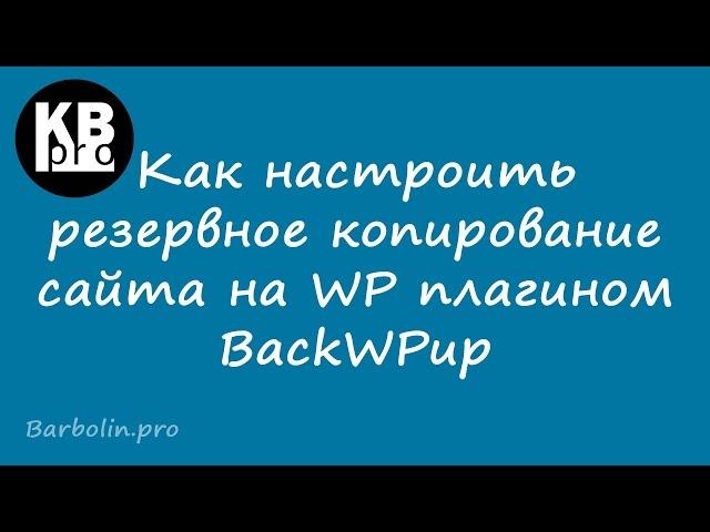 Как настроить резервное копирование сайта на WP плагином BackWPup