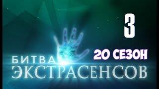 Битва экстрасенсов 20 сезон 3 выпуск на ТНТ. Анонс