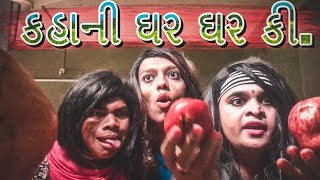 gujarati comedy video 2018 - કહાની ઘર ઘર કી - jigli khajur comedy video by nitin jani