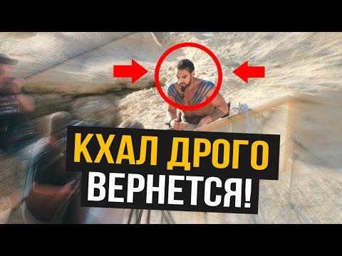 КХАЛ ДРОГО ВЕРНЕТСЯ В ИГРУ ПРЕСТОЛОВ!