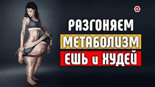 Как Ускорить Метаболизм Обмен Веществ Как Есть и не Толстеть