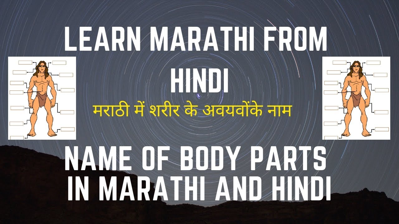 List of body parts in Marathi and Hindi : Learn Marathi