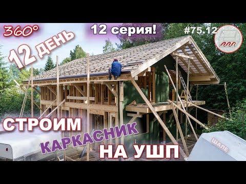 Каркасный дом в стиле шале - обзор 360° | 12-й день стройки #75.12