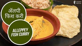ॲलप फश कर  Alleppey FIsh Curry  Sanjeev Kapoor Khazana