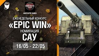 Epic Win - 140K золота в месяц - САУ - 16.05 - 22.05 - от WARTACTIC GAMES [World of Tanks]