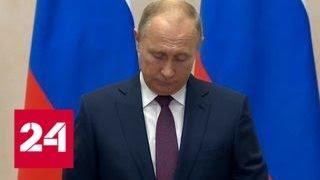 Путин и ас-Сиси почтили память погибших в Керчи минутой молчания - Россия 24
