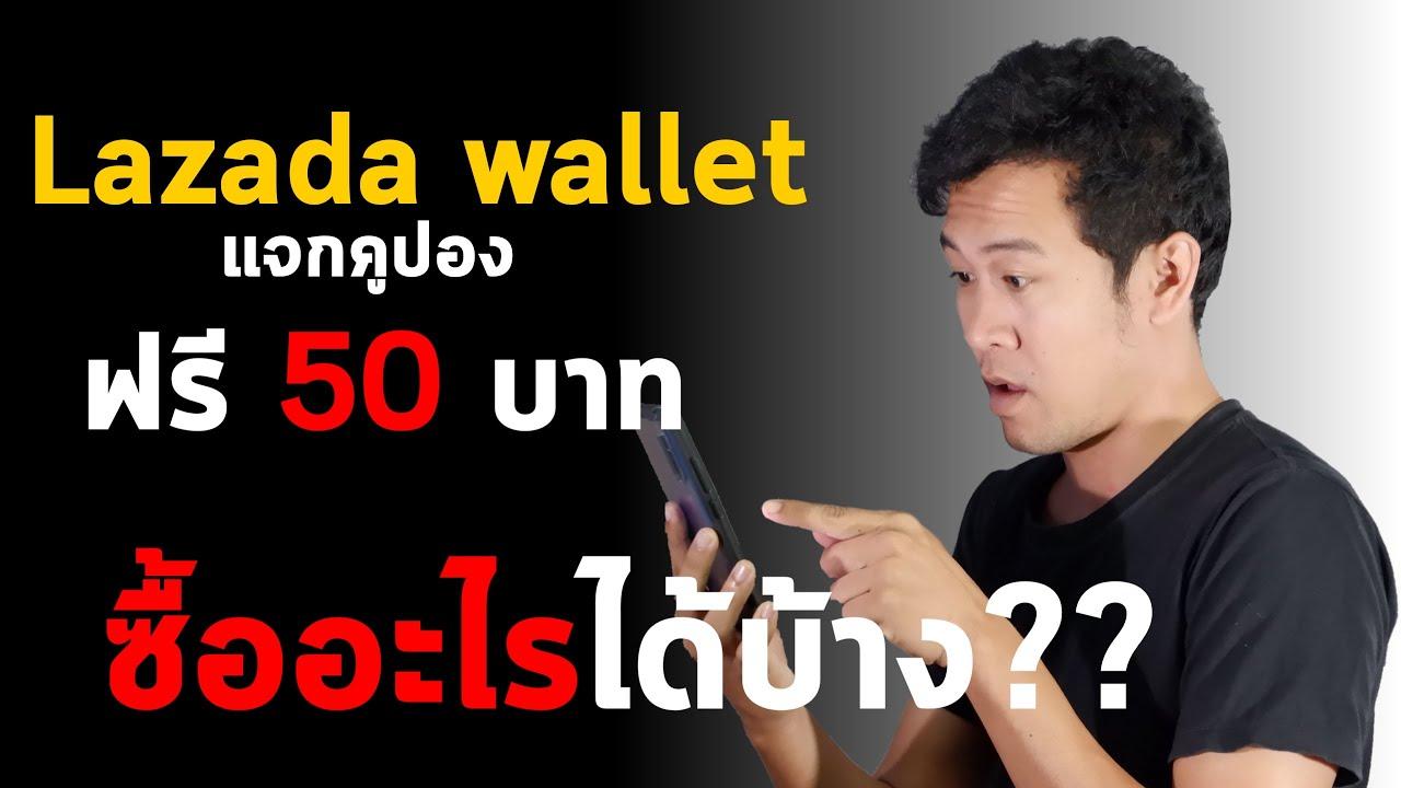 ลาซาด้าแจกฟรี50บาท/Lazada wallet แจกฟรี 50 บาท ซื้ออะไรได้บ้าง