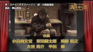 新春の金沢に超豪華キャストが集結。見逃すな!! パルコ・プロデュース公...