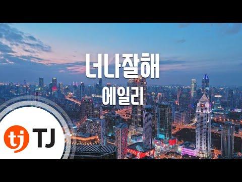 [TJ노래방] 너나잘해 - 에일리 (Mind Your Own Business - Ailee) / TJ Karaoke