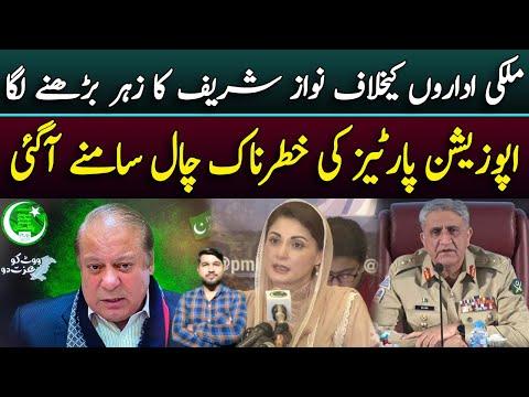 Nawaz Sharif Speech Against Establishment | Opposition New Plan ? | Details By Mughees Ali