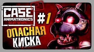 CASE 2: Animatronics Survival Прохождение #1 ✅ ОПАСНАЯ КИСКА!
