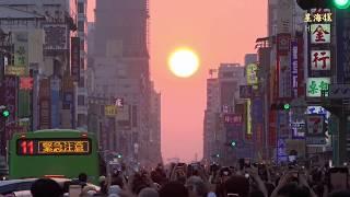 (live) 媲美紐約「曼哈頓懸日」,高雄市觀光局青年路封路拍 懸日奇景。20181111