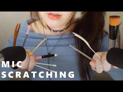 ASMR How to Feel Tingles with Mic Scratching 마이크 스크래칭