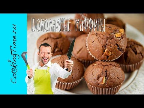 МАФФИНЫ ШОКОЛАДНЫЕ (Chocolate Muffins) - как приготовить Супершоколадные Кексы - легкий рецепт