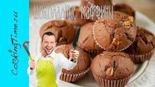МАФФИНЫ ШОКОЛАДНЫЕ (Chocolate Muffins) - как приготовить супершоколадные кексы | легкий рецепт