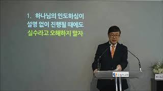 모세6 하나님의인도하심이이해되지않을때 김주영목사설교 2…