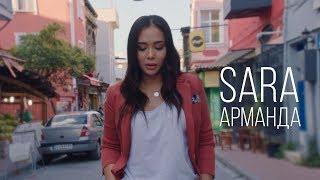 Сара Амангелді - Арманда