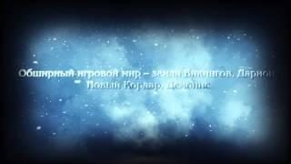 «King's Bounty: Воин Севера» - официальный трейлер