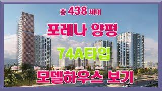 포레나 양평 74A 타입 모델하우스 보기 양평 아파트 …