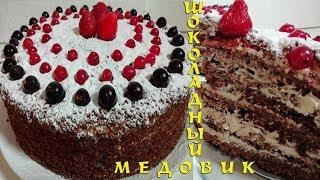 🔴ШОКОЛАДНЫЙ МЕДОВИК НА СКОВОРОДЕ | Рецепт Вкусного Торта