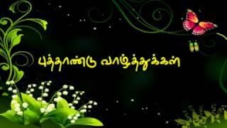 Happy New Year Wishes ( Tamil ) புத்தாண்டு வாழ்த்துக்கள்