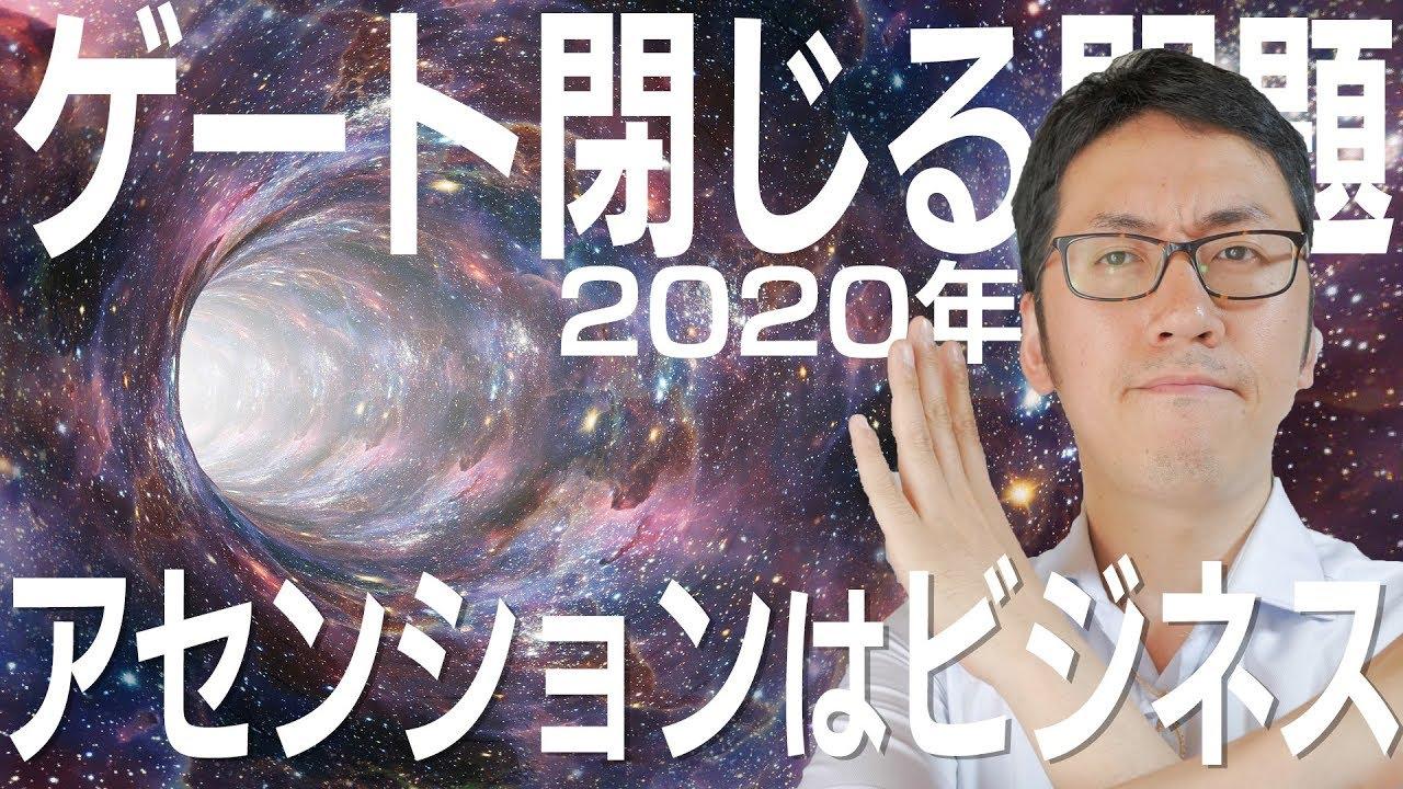 年 アセンション 2020