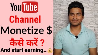 How to enable monetization on your YouTube channel || Apne YouTube channel ko monetize kaise kare