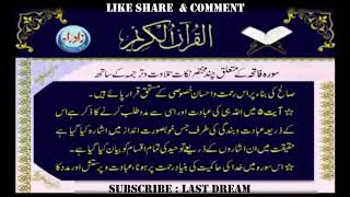 Surah Kausar Ka Wazifa  Wazifa For Every Hajat  Ramzan 2018  Ramzan ka Wazifa(new)