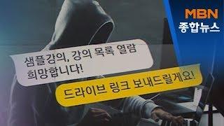 """""""둠강 있나요?""""…불법 인터넷 강의 판매 성행하지만 속…"""