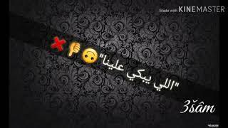 مهرجان اللي باعنا بلاش—راح كانه مجاش