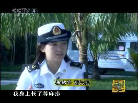 走遍中国 《揭开西沙群岛的神秘面纱》 6