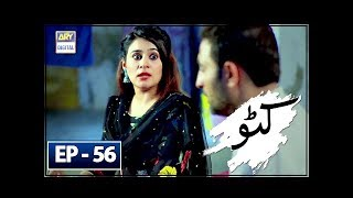 Katto Episode 56 - 5th September 2018 - ARY Digital Drama