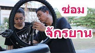 ซ่อมจักรยานเก่า Fixing my bicycle