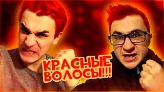 КРАСНЫЕ ВОЛОСЫ!!! (vs Юлик)