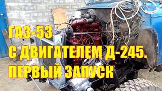 ГАЗ-53 с двигателем Д-245. Первый запуск газона.