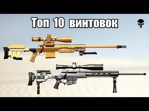 Топ 10 лучших снайперских винтовок мира