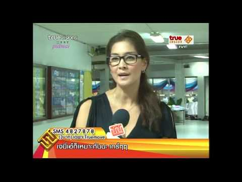 James Ton Tao Praew Joy AF8 with TataYoung@True Inside News 11Aug13