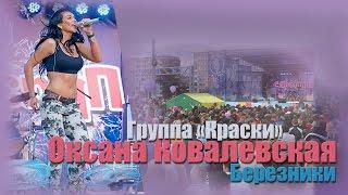 Оксана Ковалевская (группа Краски) в Березниках
