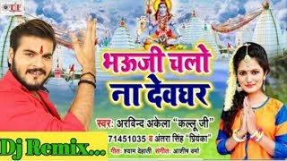 bhauji-chalo-na-devghar-dj-song-arvind-akela-kallu-ji-new-bolbam-song-mixd---dj