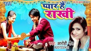 रक्षाबंधन स्पेशल गीत - #भाई बहन का प्यार भरा गीत को सुनकर दिल खुस हो जाएगा - #Aarohi Geet